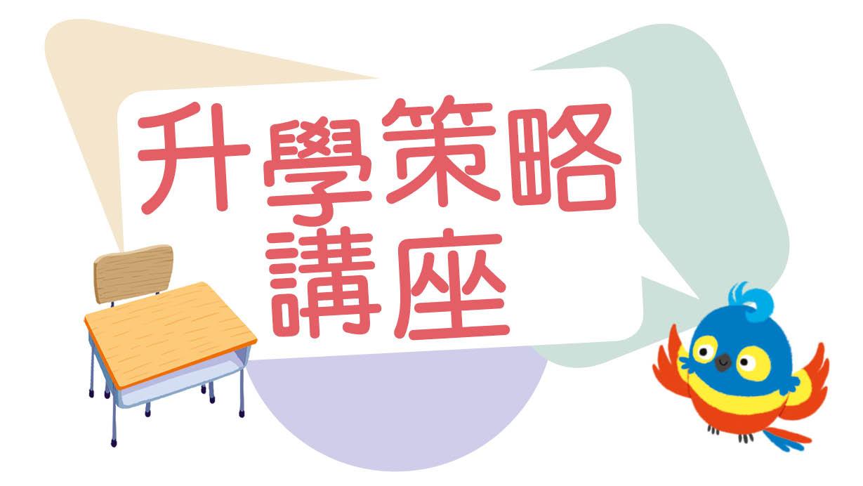 28 Aug 2019「傳統幼稚園與國際幼稚園之訣擇」家長講座 講者:趙榮德先生