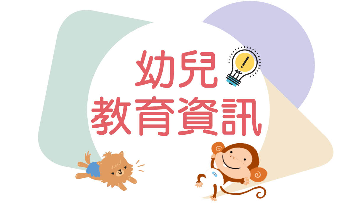 20 Oct 2019 「如何培養孩子解難能力、自理能力及情緒管理能力」 家長講座