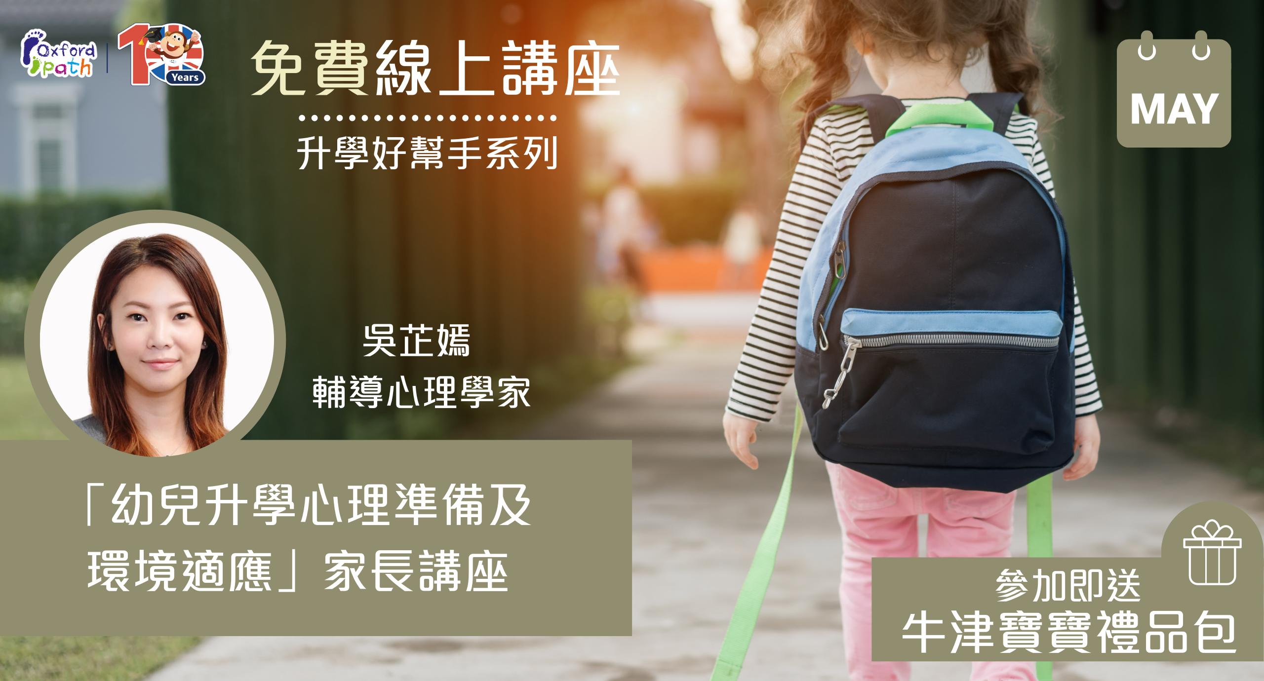 27 May 2021 Oxford Path「幼兒升學心理準備及環境適應」線上家長講座