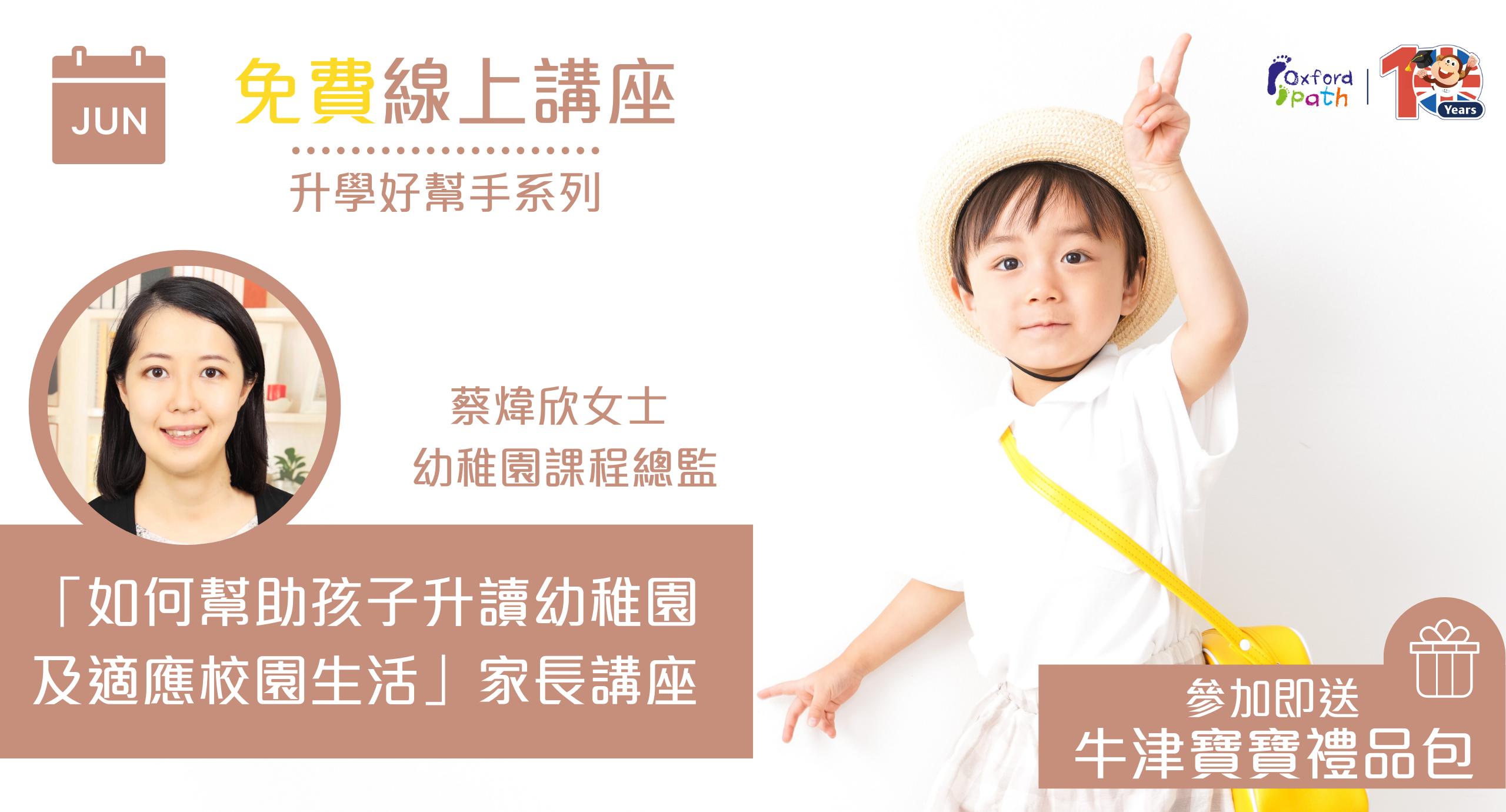 09 July 2021「「新常態」下學習──如何幫助孩子升讀幼稚園及適應校園生活」線上家長講座